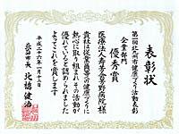 第1回北九州市健康づくり活動表彰 写真02