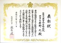平成21年度子育て応援宣言企業・事業所知事表彰 写真02
