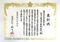 第7回福岡県男女共同参画表彰(企業賞) 写真02