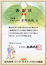 第1回北九州市ワーク・ライフ・バランス表彰 写真02