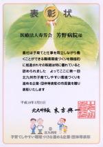 第1回北九州市子育てしやすい環境づくりを進める企業・団体等表彰 写真02