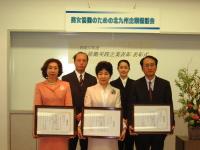 男女協働実践企業表彰 企業・事業所部門 写真01