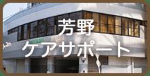 株式会社芳野ケアサポートへリンク