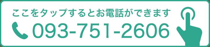 093-751-2606
