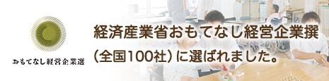 経済産業省おもてなし経営企業選(全国100社)に選ばれました