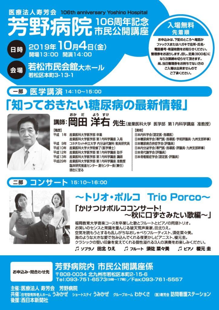 2019年 芳野病院106周年記念市民公開講座開催