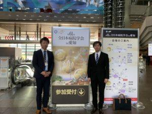2019年 第61回全日本病院学会
