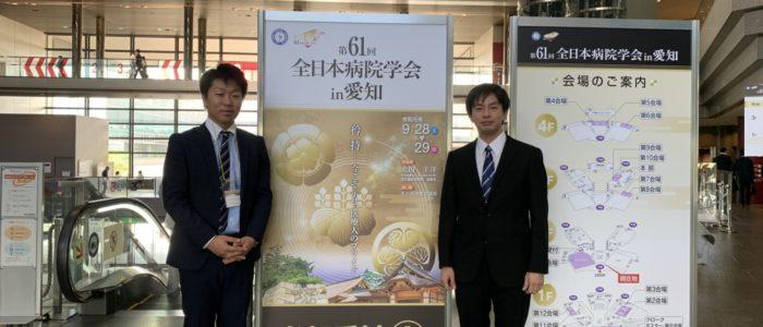 第61回全日本病院学会in愛知で3題の学会発表をしました