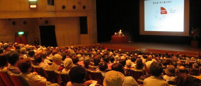 「106周年記念市民公開講座」を開催し611名の方にご来場頂きました