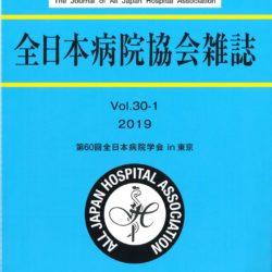 「全日本病院協会雑誌」に当院理学療法士の論文が掲載されました