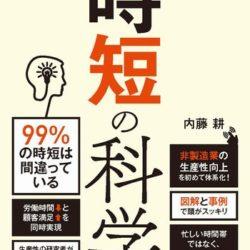 日経BP社発行「時短の科学」で当院が取り上げられました